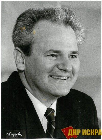 Слободан Милошевич. ЖИЗНЬ «ЗА ДРУГИ СВОЯ»