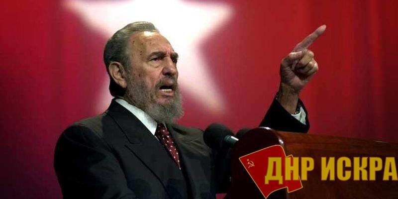 Фидель Кастро о действиях Кубы в случае проблем у СССР