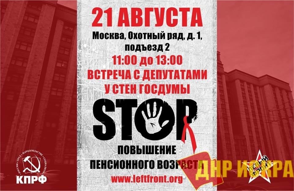 Россияне! Напоминаем, что завтра нужно выйти против людоедской реформы, сказать свое «Нет» повышению пенсионного возраста! 
