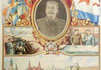 ВЫДАЮЩАЯСЯ ПОБЕДА СТАЛИНСКОЙ ДИПЛОМАТИИ. Очередную годовщину заключения в 1939 г. пакта Молотова-Риббентропа мир встречает в обстановке исторических спекуляций