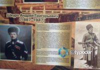 В садиках Краснодара пропагандируют пособников нацистов