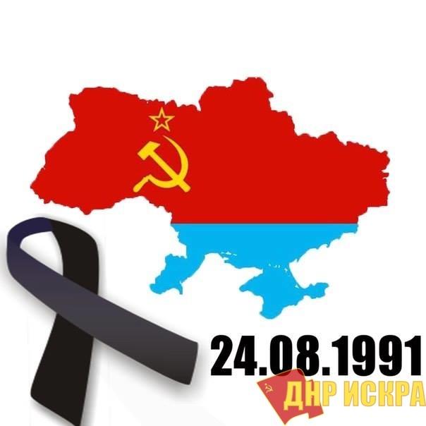 Сегодня (24 августа 2018 года) исполняется 27 лет украинской незалежності (независимости)
