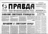 27 лет назад, 24 августа 1991 года, «Демократическая» власть России во главе с президентом Борисом Ельциным запретила издание газеты «Правда».