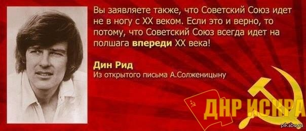 Открытое письмо американского музыканта и артиста Дина Рида Александру Солженицыну