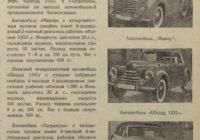«Аэро Минор» для Сталина