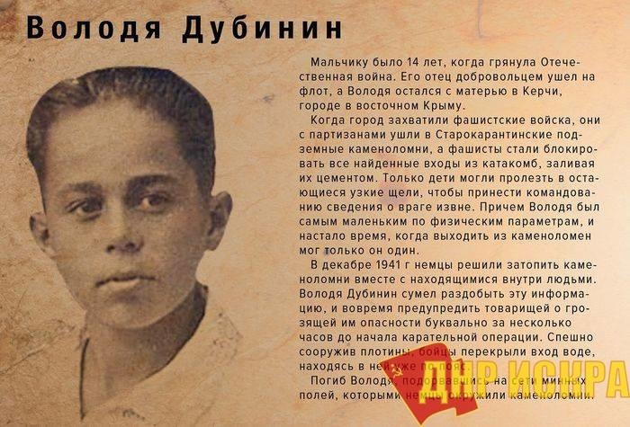 29 августа 1927 года, родился Володя Дубинин (Владимир Никифорович Дубинин)