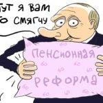 2 сентября – Всероссийская акция протеста против пенсионной реформы. Обращение Путина – заранее подготовленный спектакль