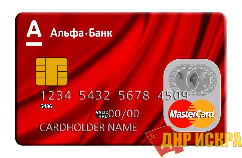 22 августа «Альфа-Банк» приостановит обслуживание двух миллионов своих платежных карт