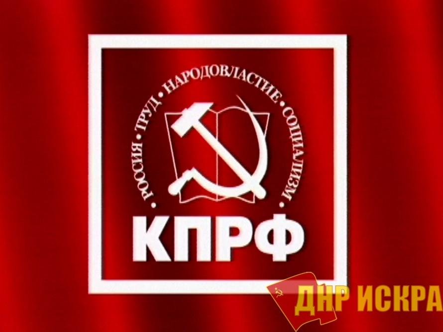 Доклад политическая партия кпрф 626
