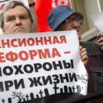 2 сентября акция протеста КПРФ против повышения пенсионного возраста