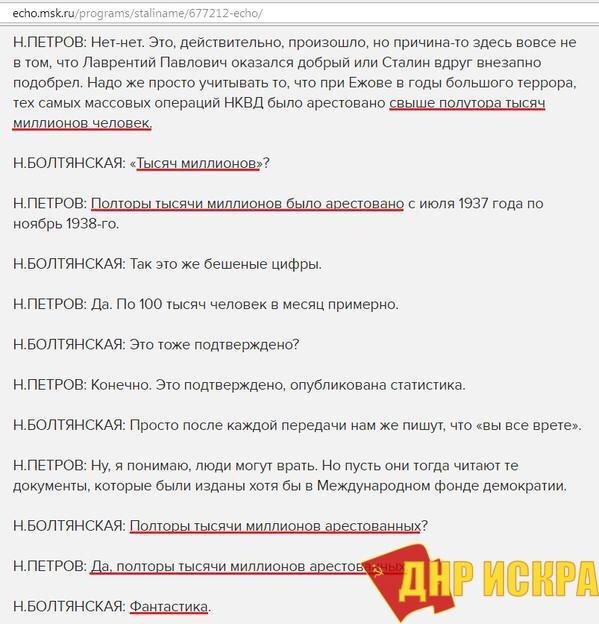 Сотрудник общества «Мемориал», которое финансируется американским фондом NED, в интервью «Эху Москвы» слишком увлекся манипулированием цифрами.