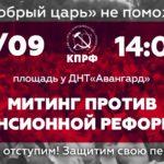Томск - 2 сентября – Митинг против пенсионной реформы