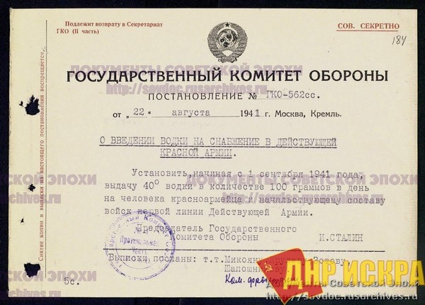 «Установить, начиная с 1 сентября 1941 г., выдачу водки 40 градусов в количестве 100 г в день на человека (красноармейца) и начальствующему составу войск передовой линии действующей армии»