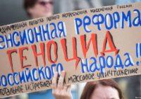 Пенза - 2 сентября – акция против пенсионной реформы