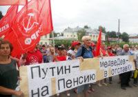 Все города России на протест. КПРФ публикует официально согласованные площадки протеста на которых мы должны показать волю и остановить пенсионную вакханалию!