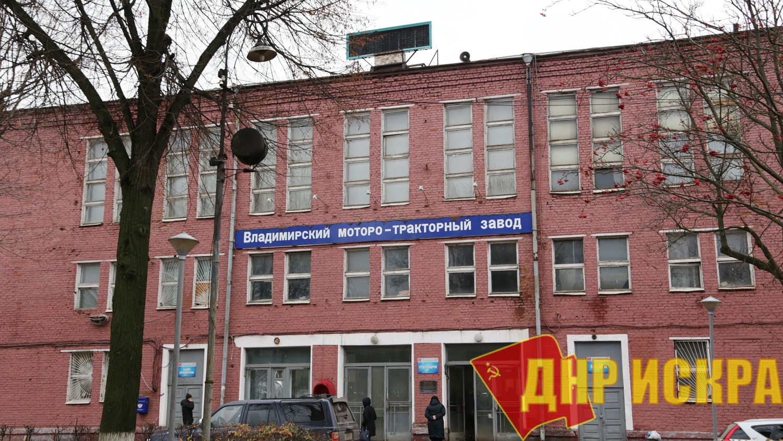 Закрылся ВТЗ: Владимирский тракторный завод- флагман промышленности Владимирской области.