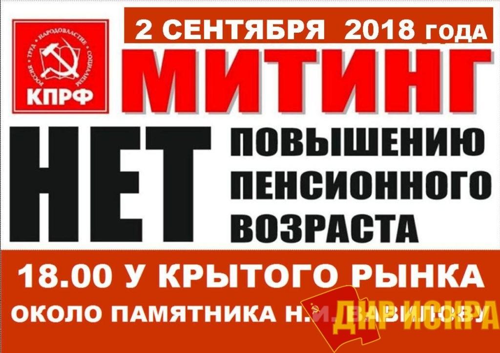 2 сентября в Саратове состоитсямитингКПРФ против пенсионной реформы