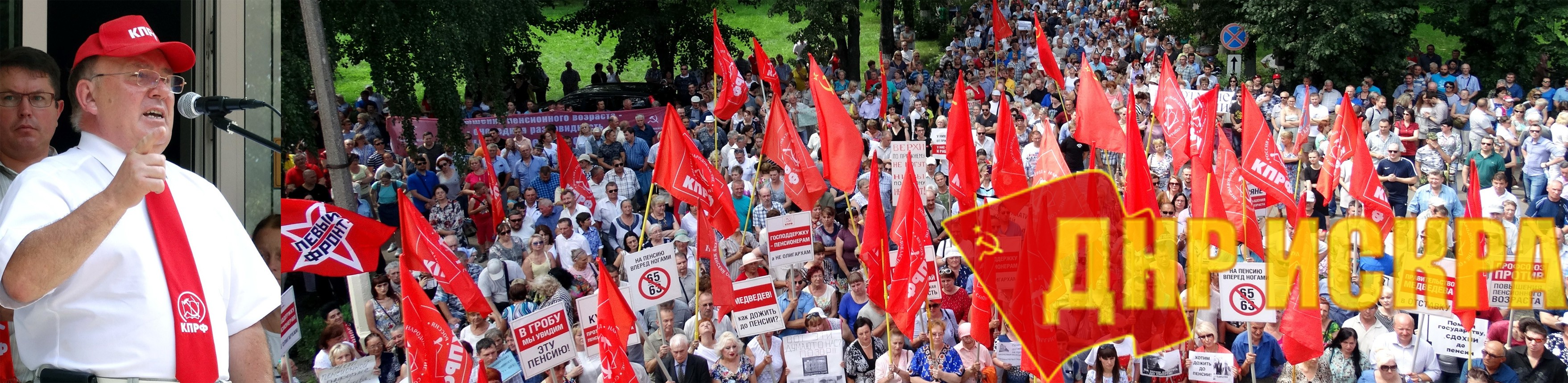 Митинг КПРФ в Курске