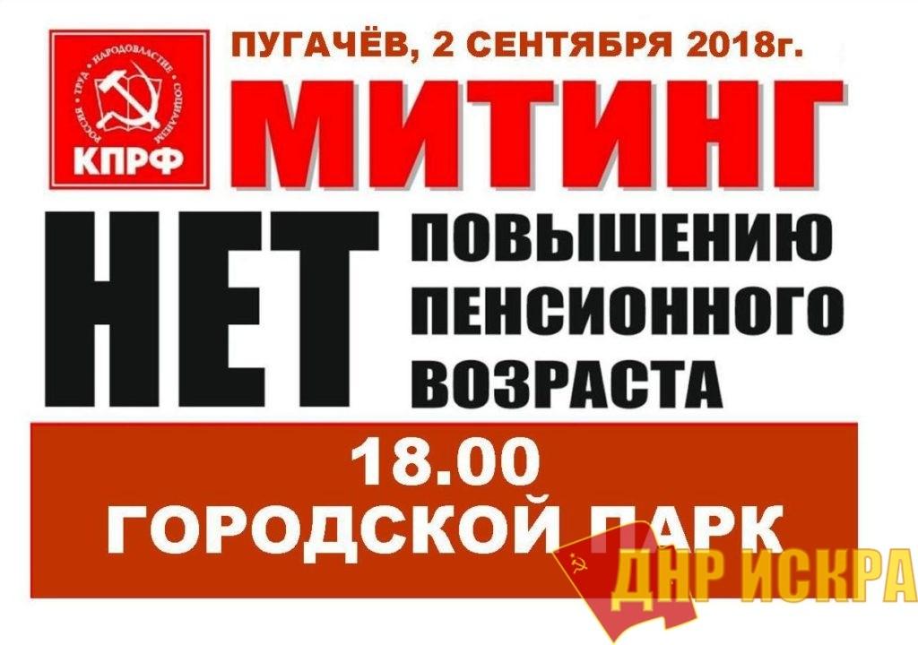 2 сентября в Пугачеве  состоитсямитингКПРФ против пенсионной реформы