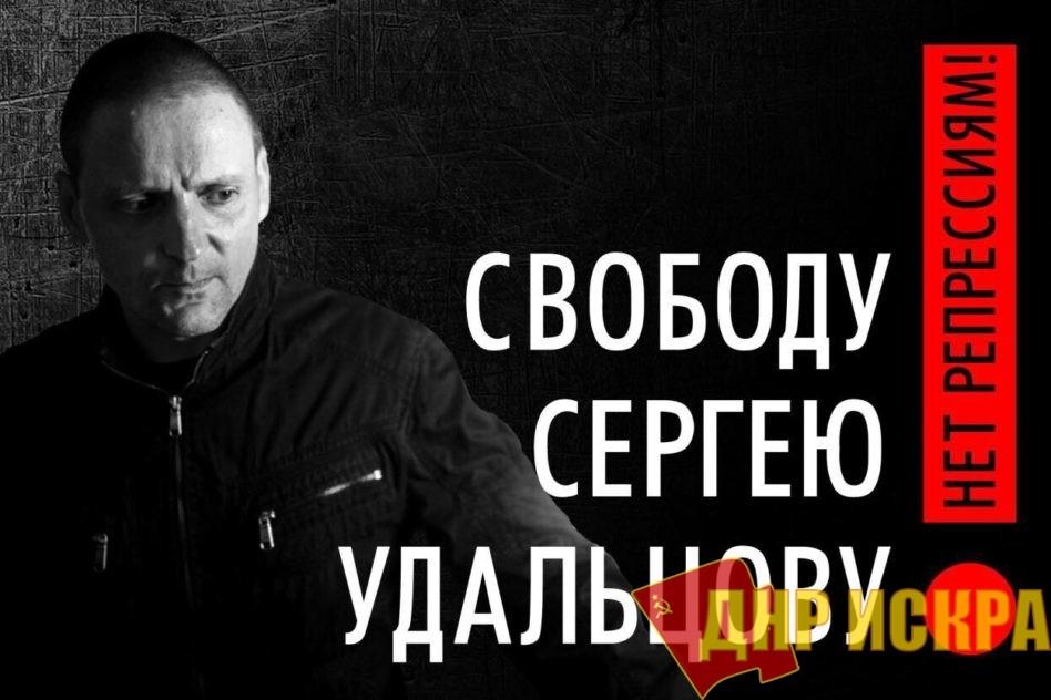 Заявление МГК КПРФ в связи с арестом Сергея Удальцова