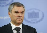 Председатель Госдумы РФ заявил об «обнулении» минских соглашений
