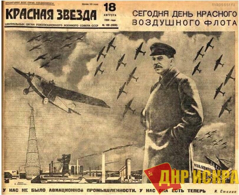 В 1933 году в СССР 18 августа устанавливается Праздник Воздушного флота. В 2006 году Президент Путин переносит праздник на 12 августа, под дату незначительного приказа царской власти. Решение политическое и антиисторическое