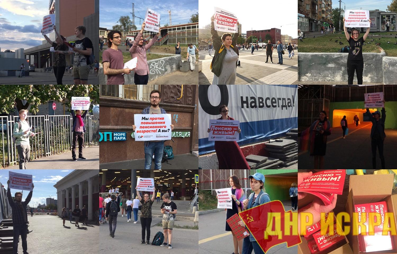 2 сентября — протестуй против повышения пенсионного возраста! Только когда мы боремся, мы можем победить