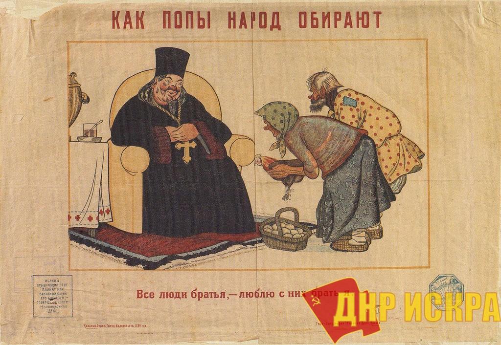 Цифры, измеряющие совесть. Еще раз о «геноциде священников» в ленинское время (1917–1926)