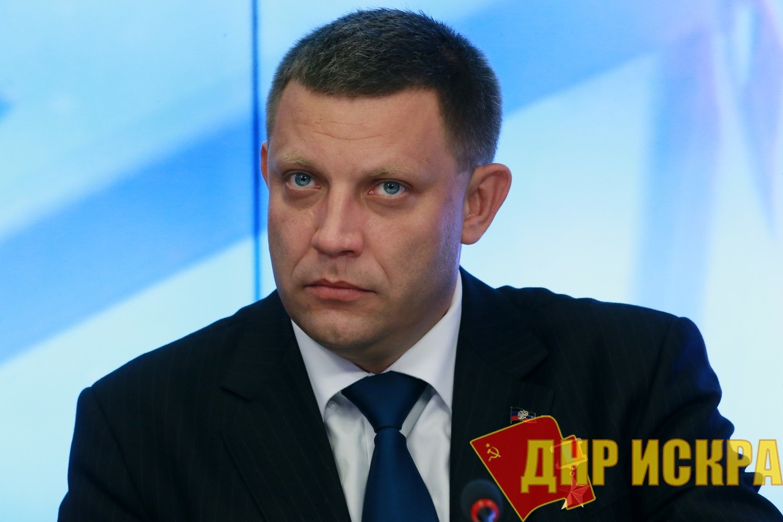 Церемония прощания с Александром Захарченко пройдет 2 сентября