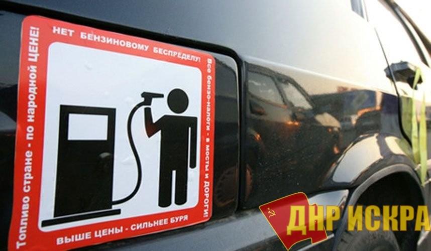 Ценами бензин в России может начать распоряжаться государство. Законопроект об этом внесли вГосдумудепутаты от КПРФ во вторник, 7 августа.