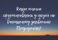 АНАЛИЗ КОММЕНТАРИЕВ К ЗАЯВЛЕНИЮПРЕЗИДЕНТА