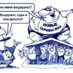 Минэкономразвития РФ предложило в 2019 году повысить тарифы ЖКХ дважды
