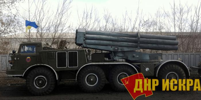 Командование карательной операции Киева в Донбассе отдало приказ о повышении боеготовности систем реактивной артиллерии ВСУ.