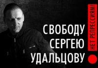 Сергей Удальцов: На репрессии власти ответим нашей мобилизацией!