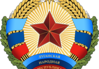 Исполняющий обязанности главы ЛНР Леонид Пасечник своим указом поручил приступить к работе по формированию Верховного Суда Луганской Народной Республики.