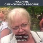Россияне о пенсионной реформе (Видео)