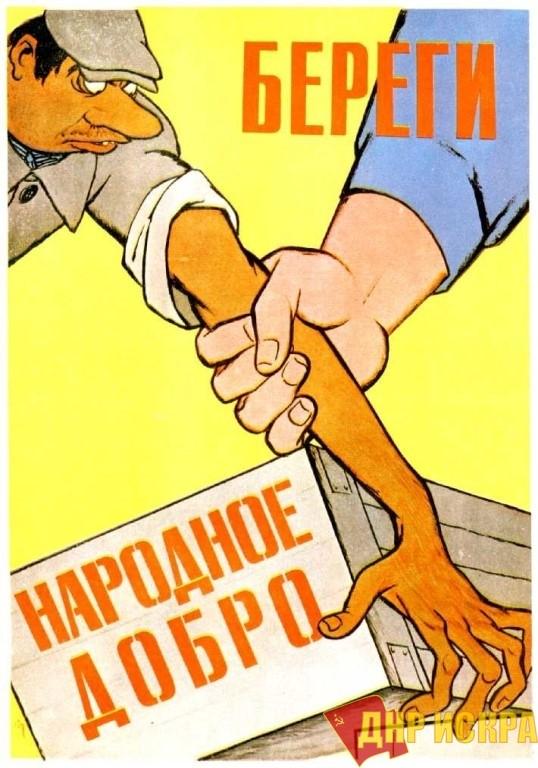 Расхитителям государственной собственности - бой!