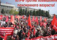 2 сентября 2018г. в Сарапуле состоится митинг протеста против пенсионной реформы правительства