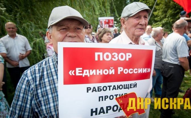 Пенсионная реформа понесла «Единую Россию» на кладбище
