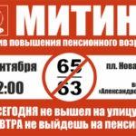 2 сентября в Рязани состоится митинг против пенсионной «реформы»