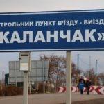 Киев перекрыл движение в Крым через пункт пропуска «Каланчак»