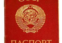 МВД России выступило с инициативой сократить сроки и упростить процедуру получения гражданства бывшим гражданам РСФСР