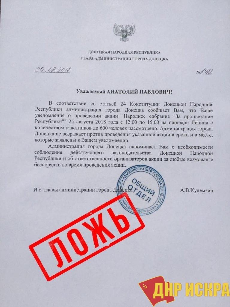 В сети Интернет появилась ложная информация о проведении якобы санкционированного митинга. Письмо с печатью администрации Донецкаполностью сфабриковано.