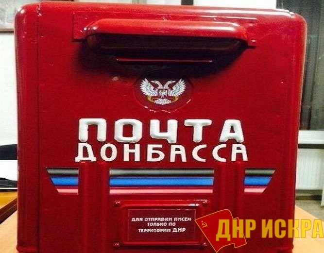 С 9 августа жители ДНР могут осуществлять денежные переводы посредством почтовой связи без привязки к адресу.