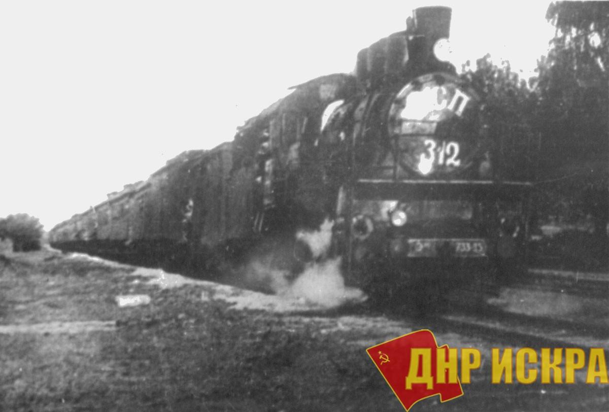 Подвиги железнодорожников
