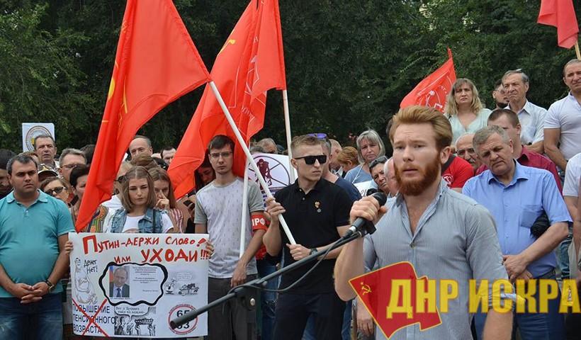 Новый митинг против пенсионной реформы 2 сентября проведет КПРФ в Ростове