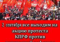 ВЫХОДИМ ВСЕ НА АКЦИЮ ПРОТЕСТА КПРФ - 2 СЕНТЯБРЯ!!! Список городов (не полный) где и когда будет митинг протеста