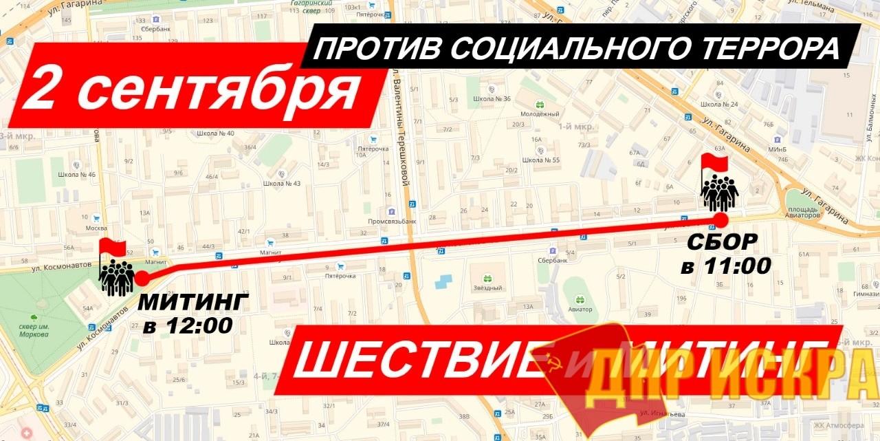 Липецк против пенсионной реформы. 2 сентября Власть услышит голос улиц!