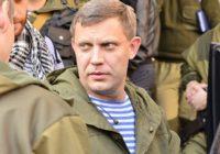 МИД РФ: Есть все основания полагать, что за убийством Захарченко стоит Киев