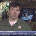 ЦИК ДНР принял документы у восьмого кандидата Евстифеева Романа Николаевича